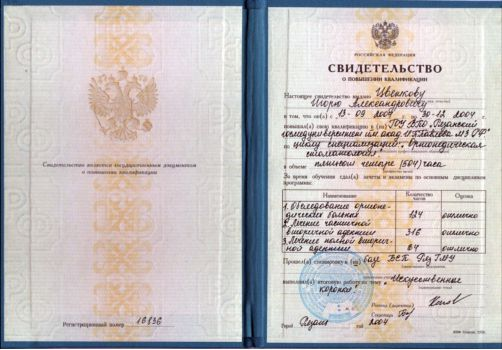 Свидетельство Цветкова Игоря Александровича