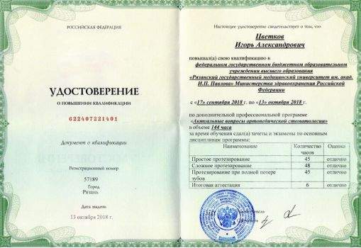 Удостоверение Цветкова Игоря Александровича