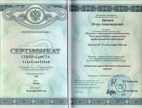 Сертификат Цветкова Игоря Александровича