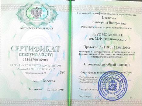 Сертификат Цветковой Екатерины Валерьевны